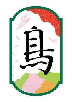 日本の美しい文字プロジェクト vol.9 イタリア_20