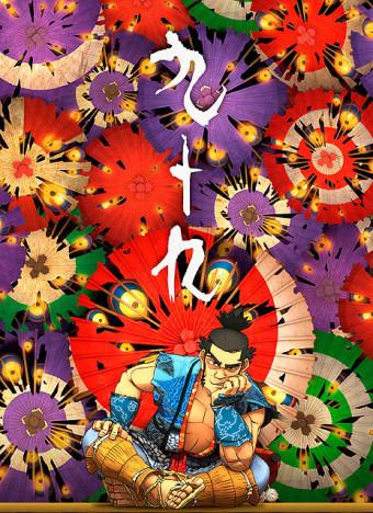 SHORT PEACE 公開/映画「SHORT PEACE PROJECT 九十九」より 題字  木下真理子