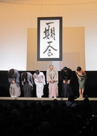 おもてなし試写会/東映正月映画「利休にたずねよ」おもてなし試写会 書「一期一会」