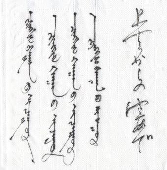 モンゴル追記/書家 木下真理子_1