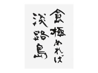 daiji18