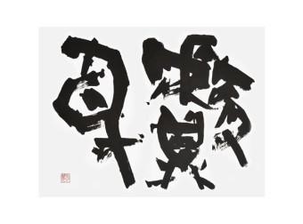 kanbun_1
