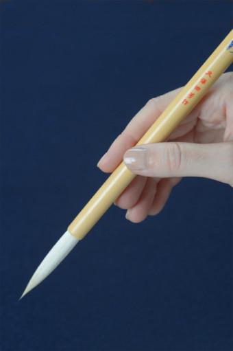 書作の基本「筆の持ち方」