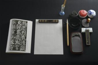書法と美の着眼-用具-