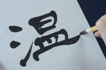 書法と美の着眼-隷書にみる収筆①-