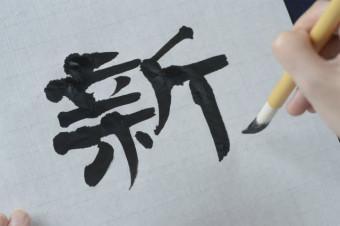 書法と美の着眼-隷書にみる収筆④-