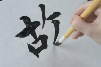 書法と美の着眼-楷書にみる収筆②-