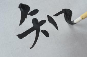 書法と美の着眼-楷書にみる収筆③-