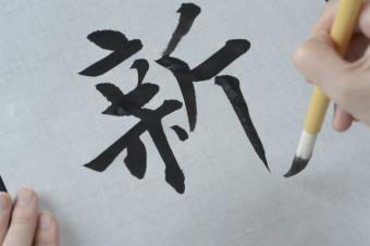 書法と美の着眼-楷書にみる収筆④-