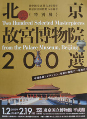 二つの故宮/北京故宮博物院