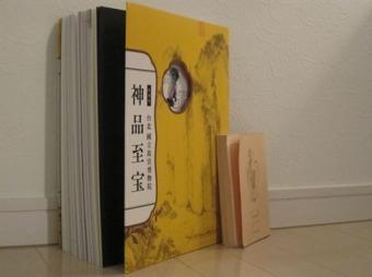 文物への想い/展覧会図録