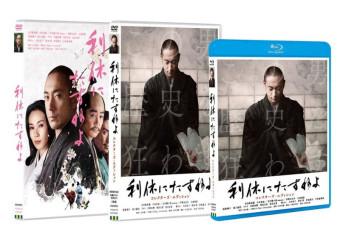 『利休にたずねよ』リリース!/DVD・ブルーレイ