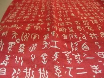 展覧会の見どころ/『散氏盤(さんしばん)』が印刷されたハンカチ