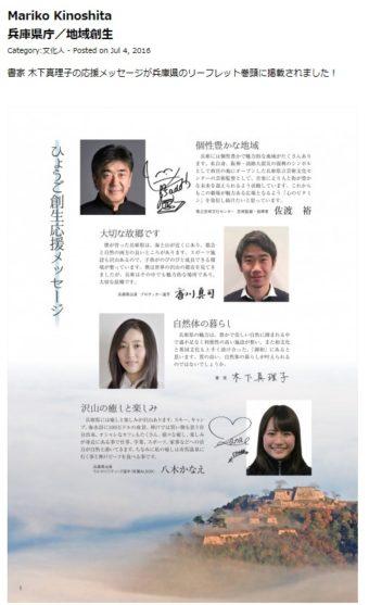兵庫県 地域創生