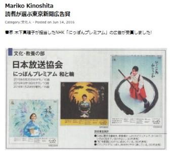 東京新聞広告賞