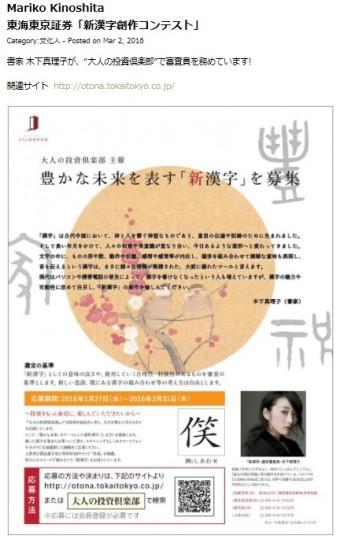 新漢字コンテスト
