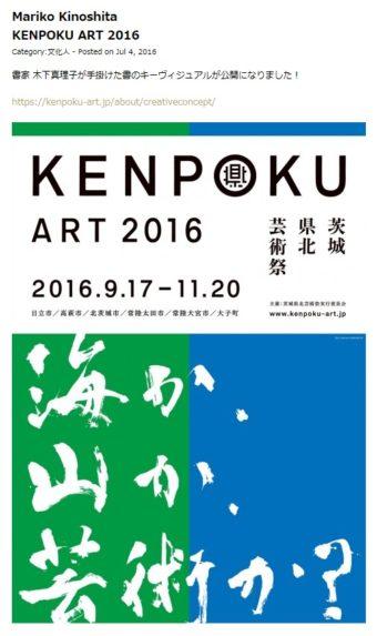 茨城県北芸術祭 キーヴィジュアル