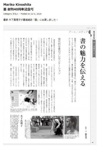 墨 創刊40周年記念号
