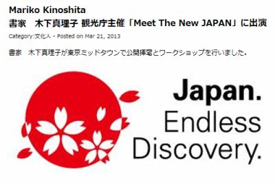 Meet The JAPAN