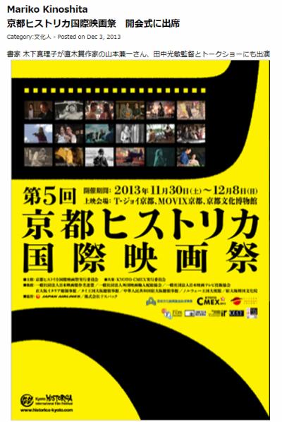 京都ヒストリカ国際映画祭