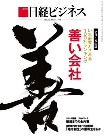 日経ビジネス 2月9日号