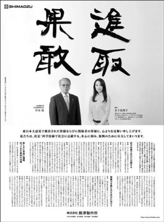 日経新聞 2011年7月13日号