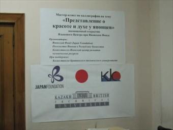 ◇日本の美しい文字プロジェクト アルマティ ワークショップ