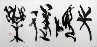 漢字の秘密①