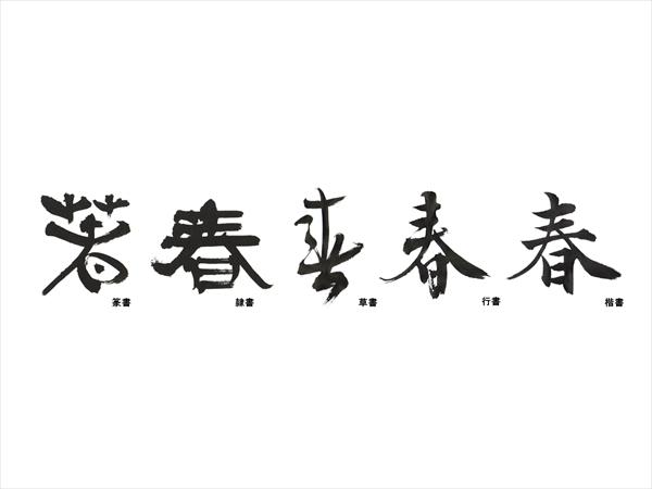 漢字の秘密②五大書体