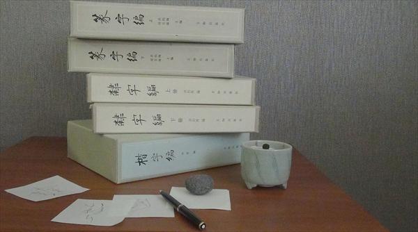 漢字の秘密⑤番外編
