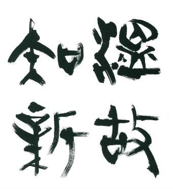 書法と美の着眼-篆書-