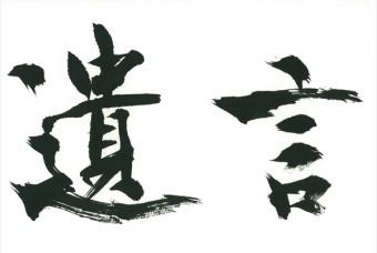 nikkeibp_yuigon_2