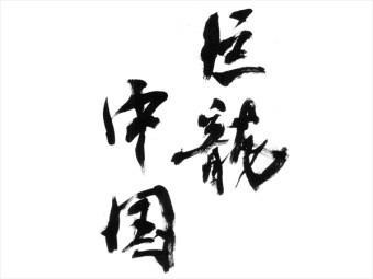 巨龍 中国